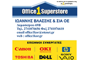 Banner Office 1 Superstore