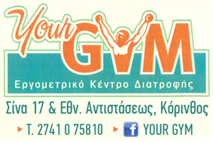 Banner Your Gym