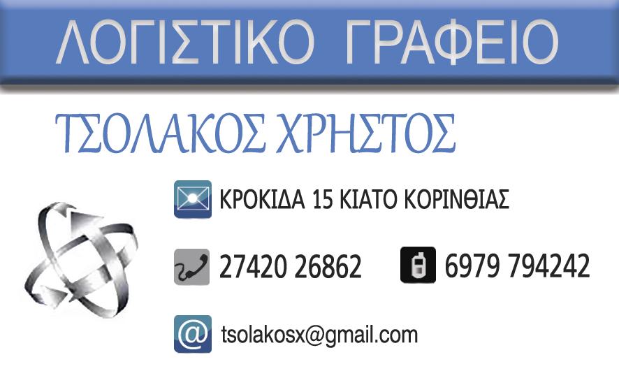 Banner Tsolakos