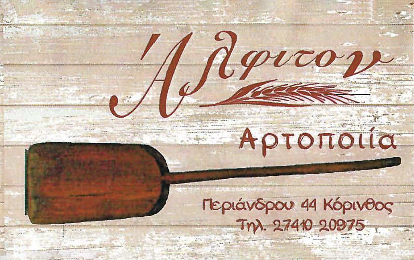 banner-alfiton