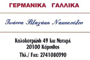 Banner Ιωάννα Νακοπούλου
