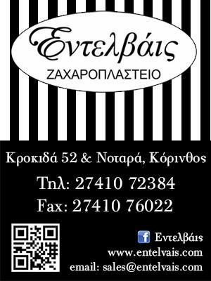 Banner Εντελβαις